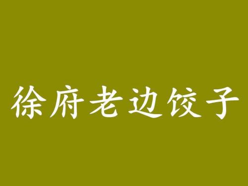 徐府老边饺子
