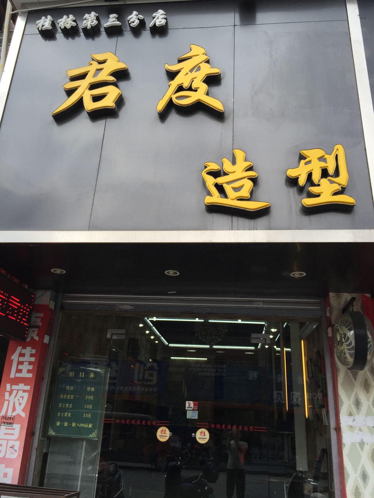 善苜村韩国料理