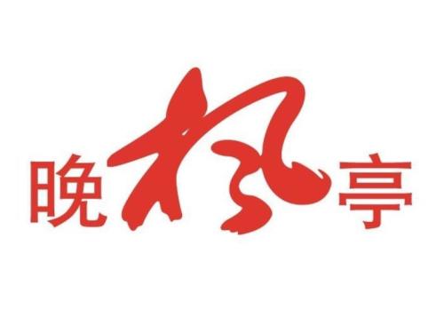 晚枫亭(静安庄店)