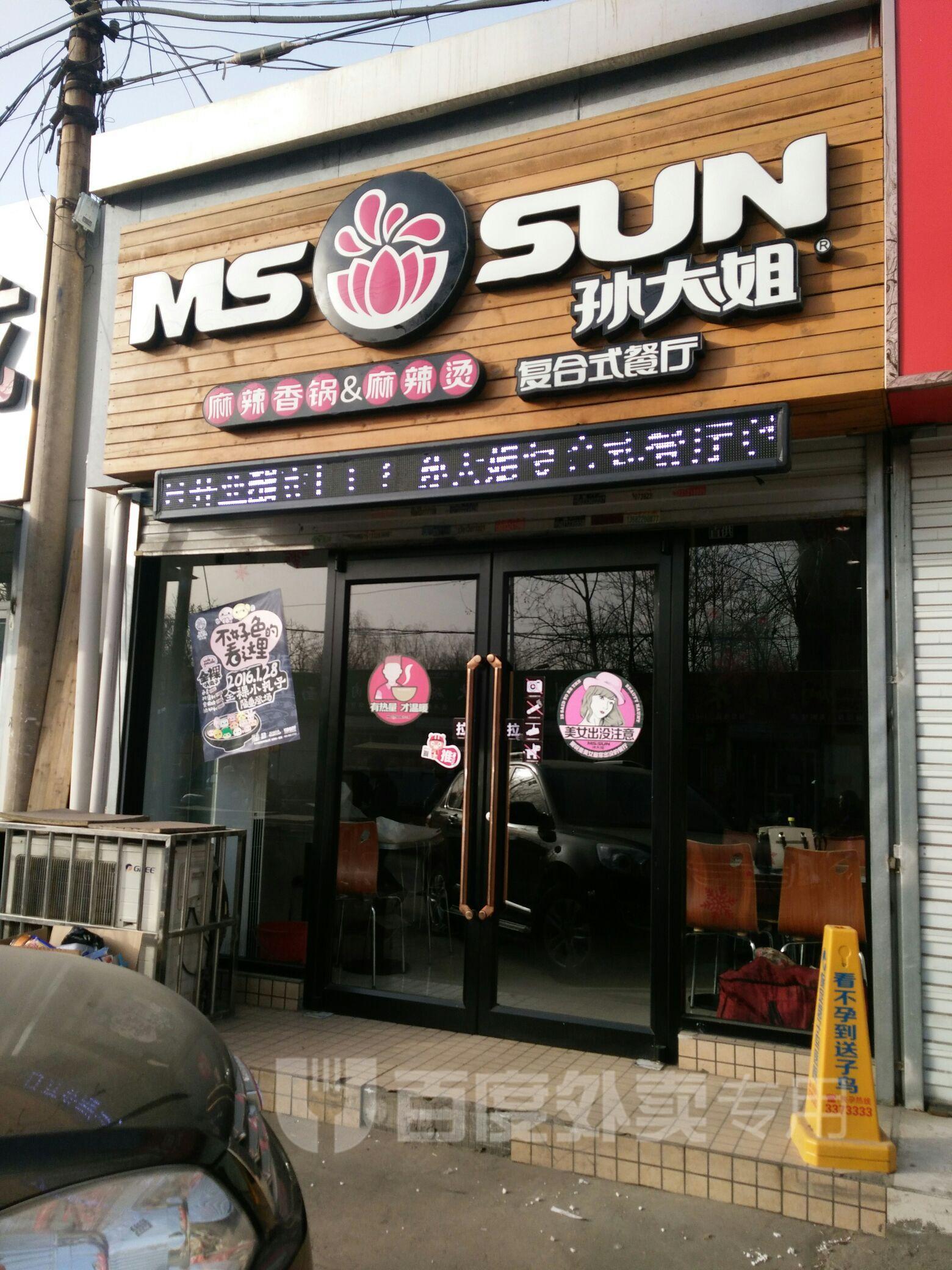 孙大姐复合式餐厅(华电二校店)图片