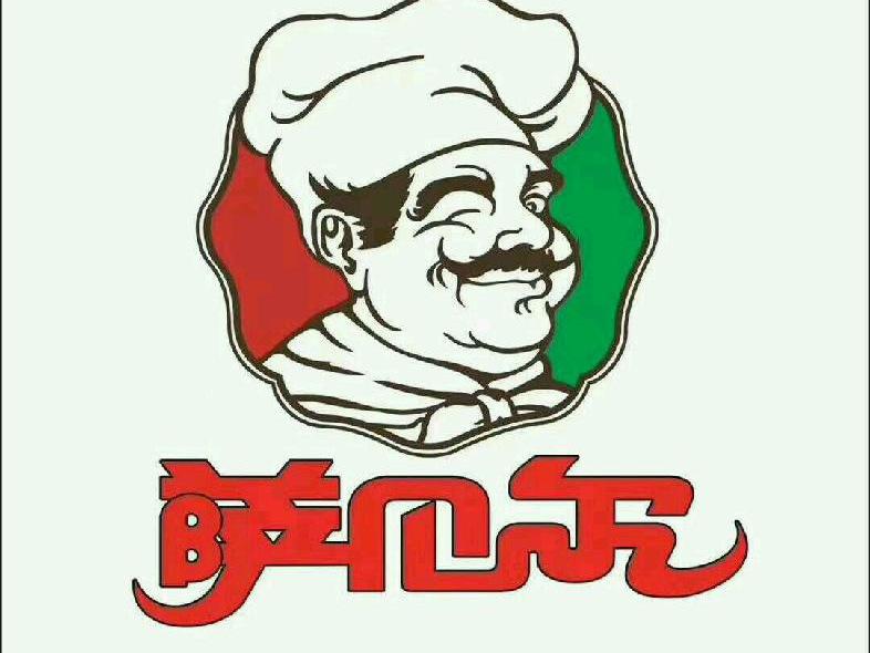 萨贝尔意式餐厅(滨湖世纪金源店)