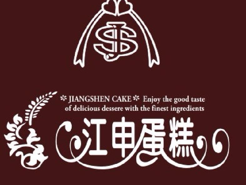 江申蛋糕(客运站店)