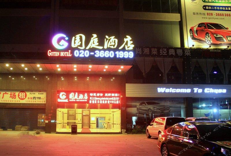广州国庭酒店