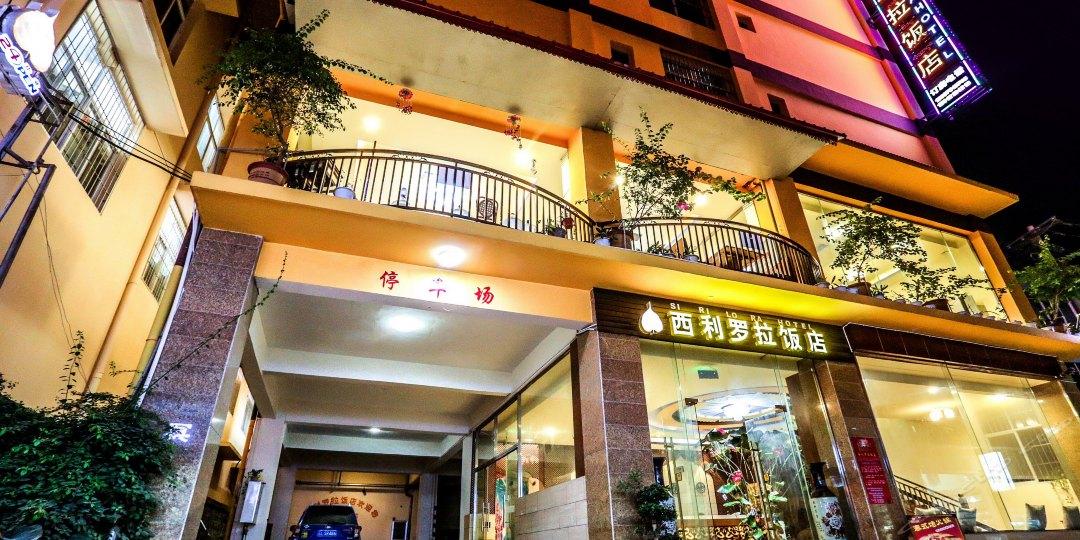 西利罗拉饭店