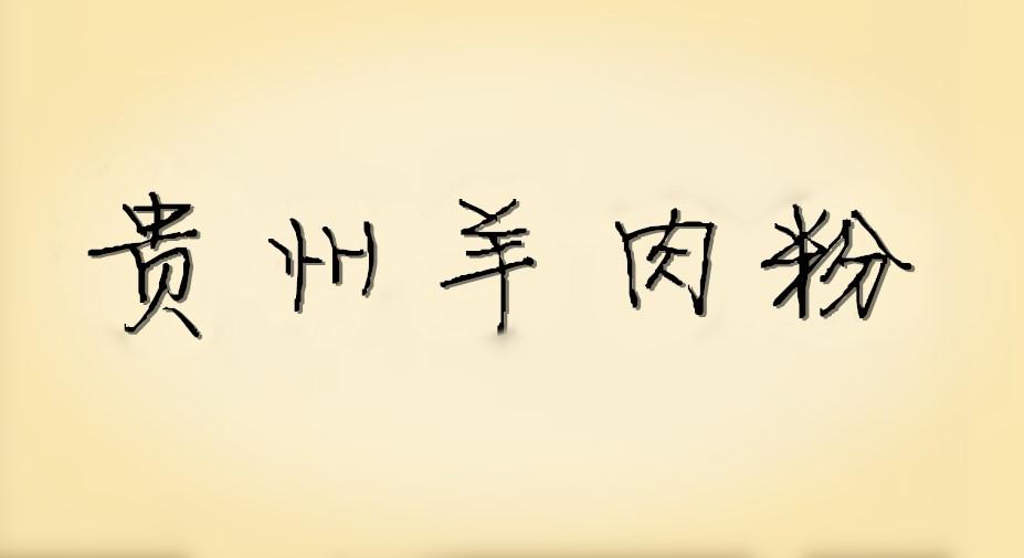 广州幸福驿站(火车东站店)