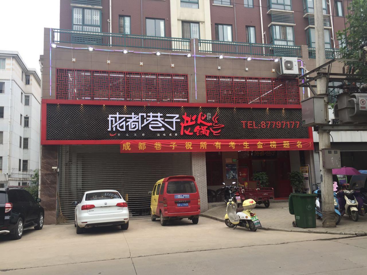 成都巷子老火锅(庐江店)