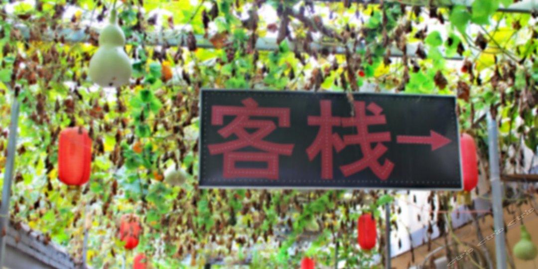石家庄拾光主题客栈(新火车站店)