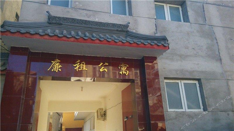 北京廉租公寓