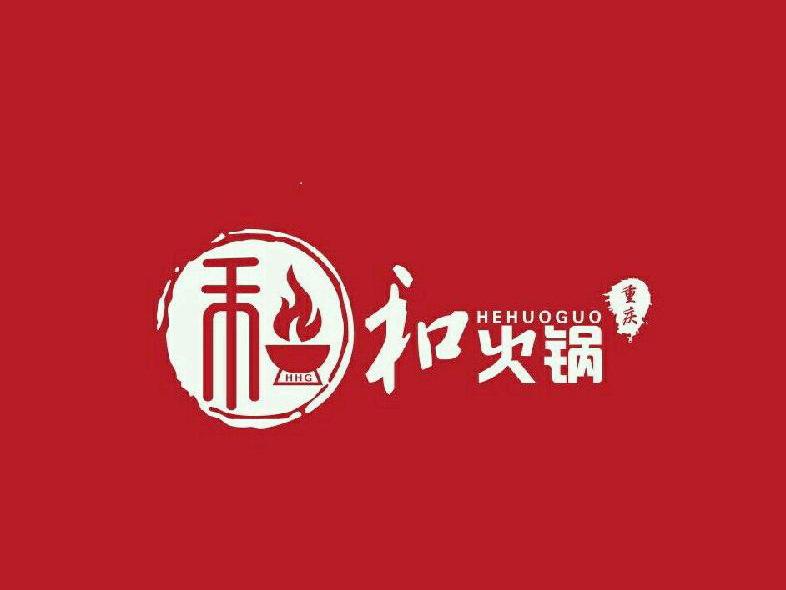 重庆和火锅