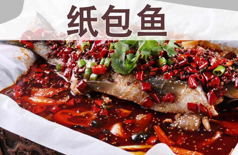 重庆纸尚鲜纸包鱼(延安店)