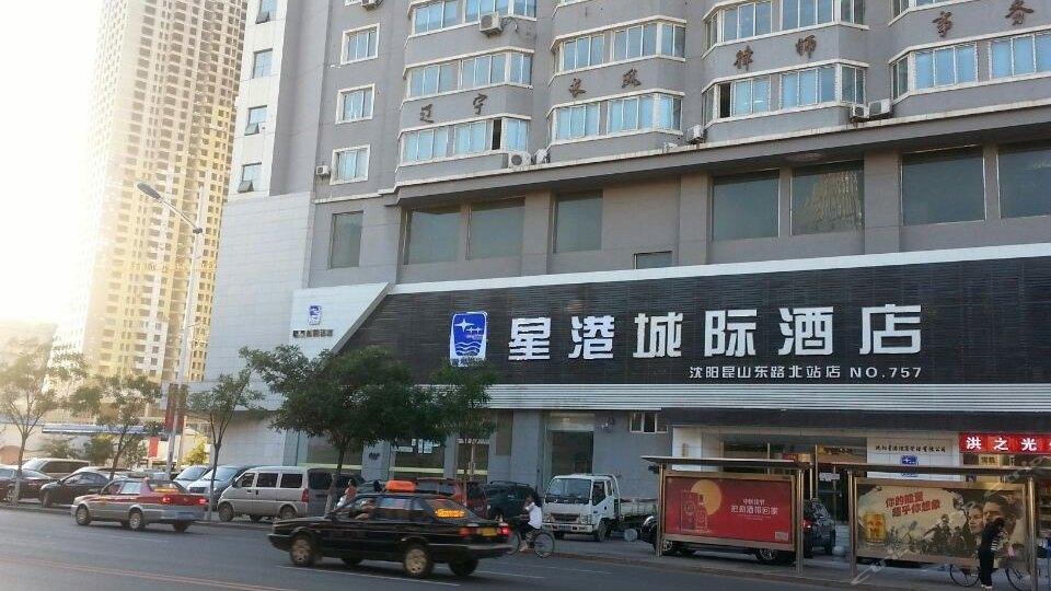 沈阳星港城际酒店