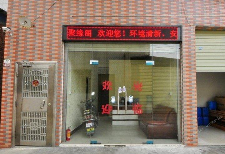 广州聚缘阁公寓(广州南站店)