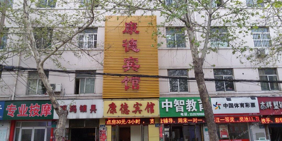 淄博康德宾馆