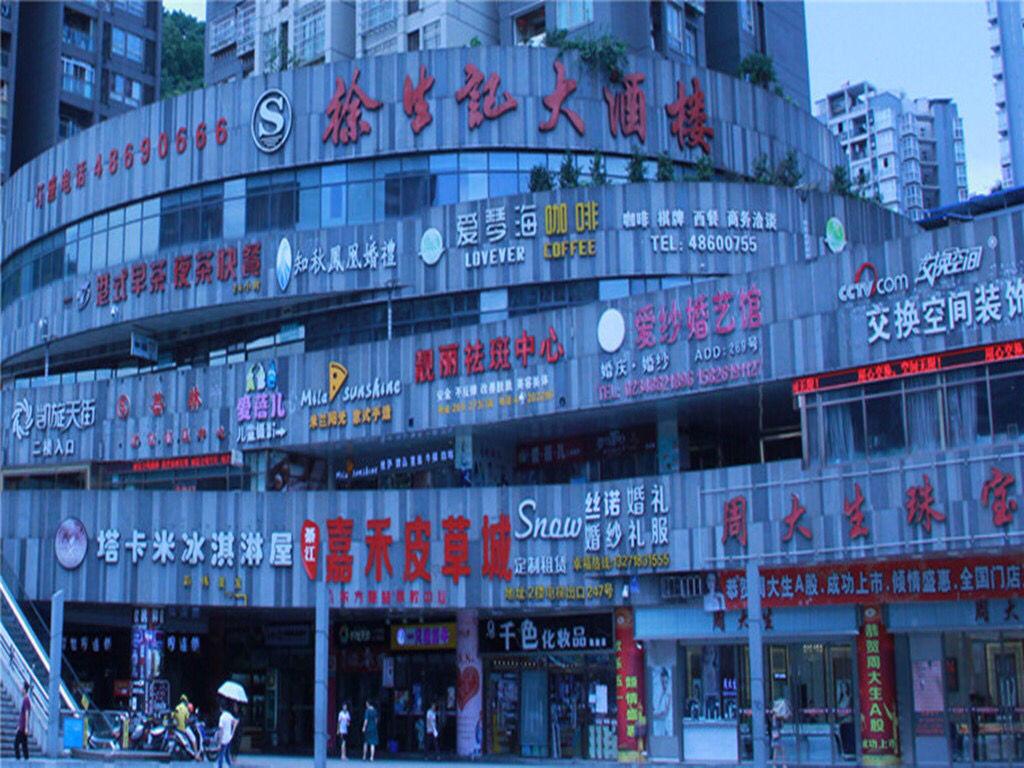 徐生记大酒楼(巴国城店)