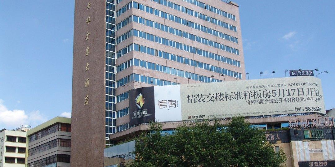 云粮金泉大酒店
