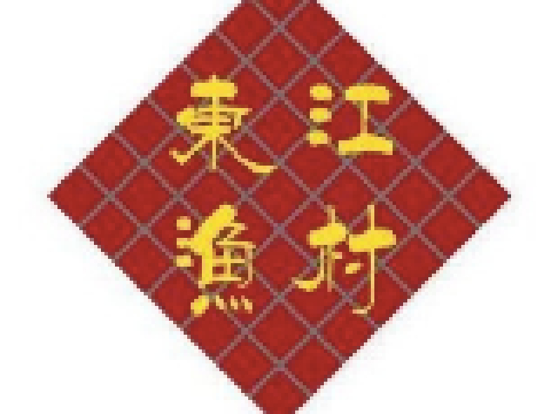 东江渔村(棠德南店)