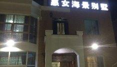 惠安惠女泉州别墅酒店别墅海景车豪包工头图片
