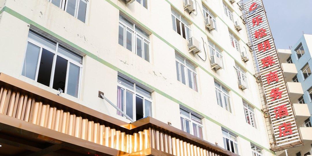 乐松明珠商务酒店