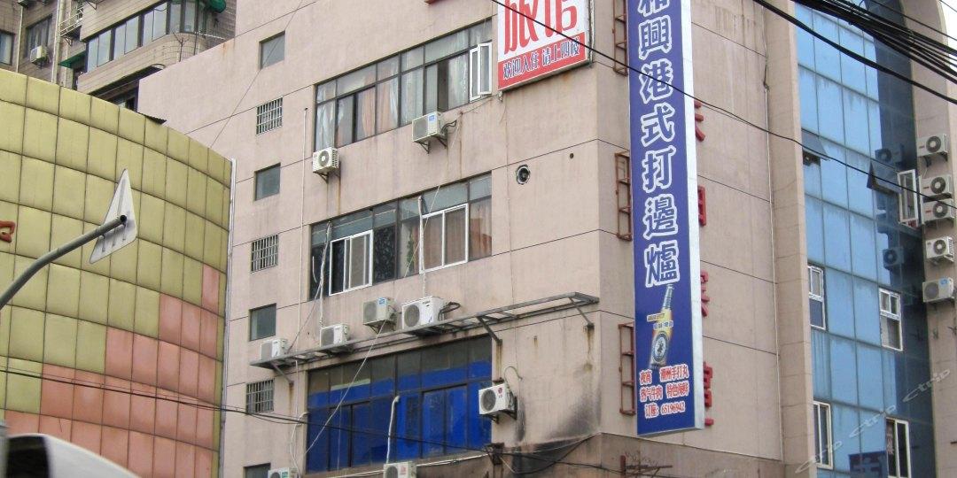 上海天阳宾馆