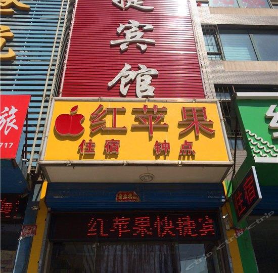 太原红苹果公寓