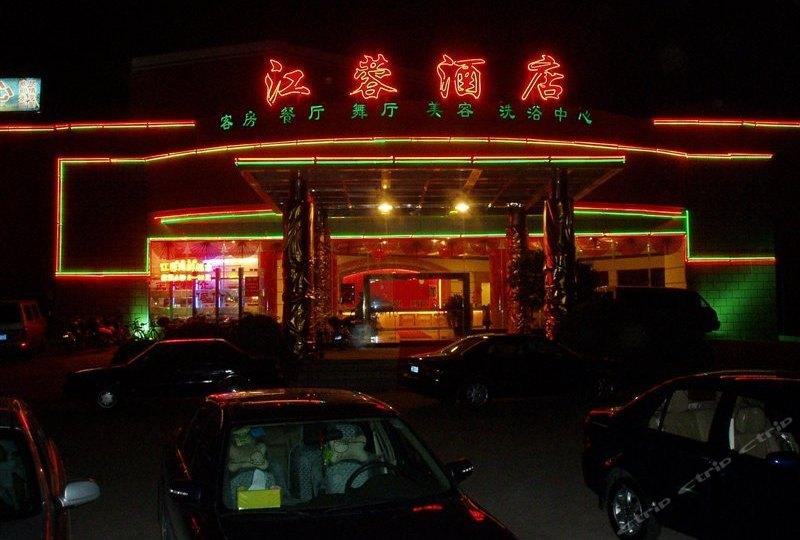 上海江蓉大酒店(浦东机场店)