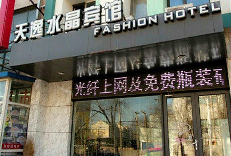 天津天逸水晶酒店