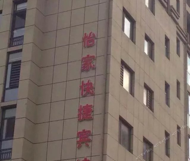 怡家快捷宾馆