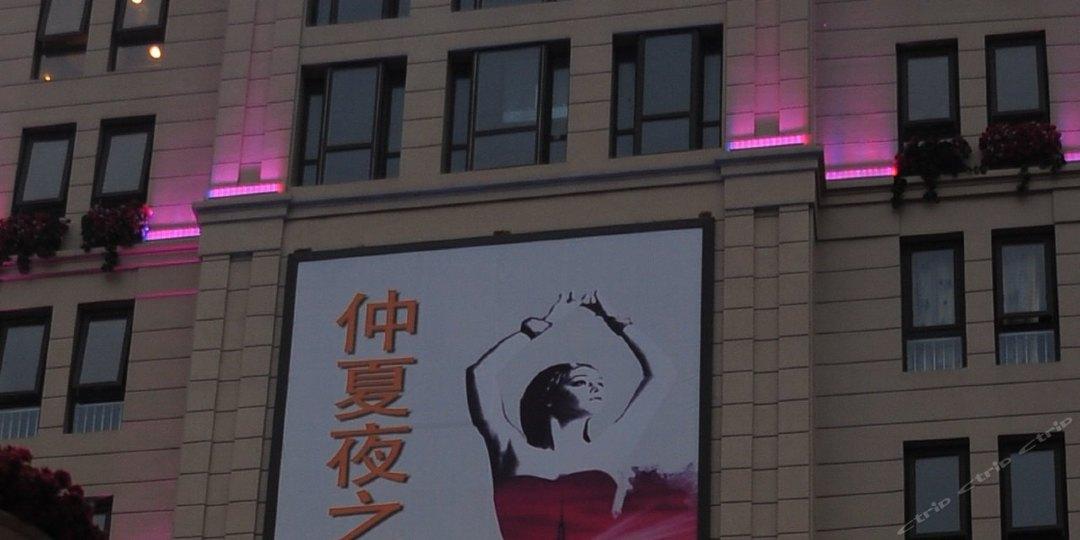 棠枫艺术酒店(鲁邦风情街店)