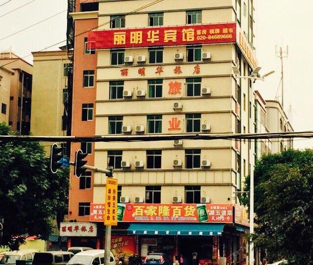 广州丽明华宾馆