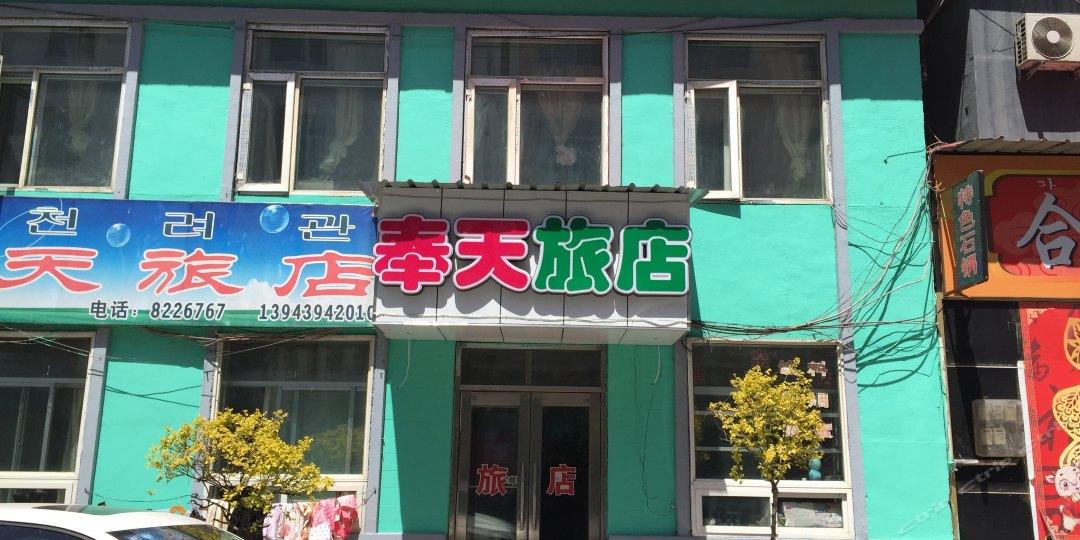长白山奉天旅店