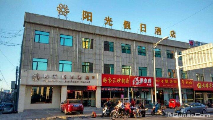 阳光假日酒店(保宁西路店)