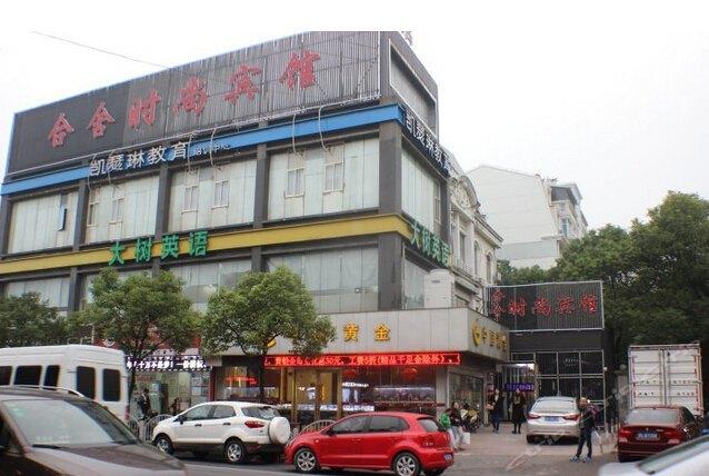 上海合舍时尚宾馆