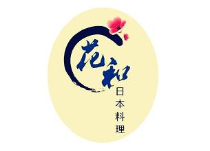 花和日本料理(河西店)