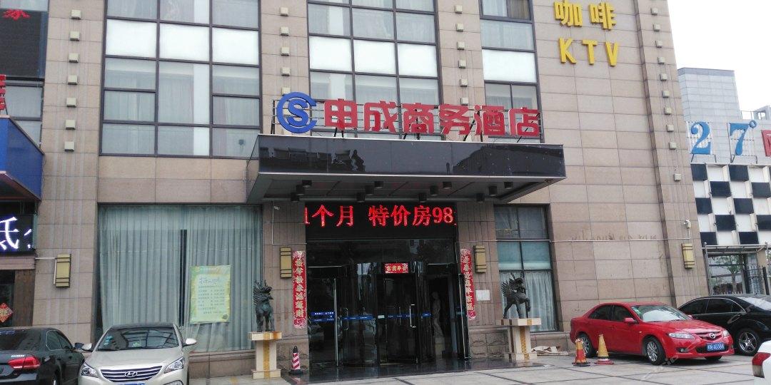 宣城申成商务酒店