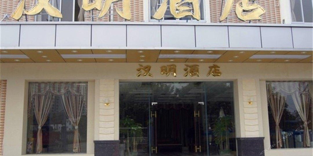广州南沙汉明酒店