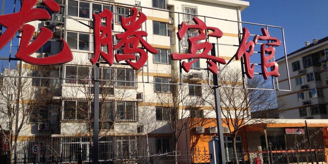 北京龙腾宾馆