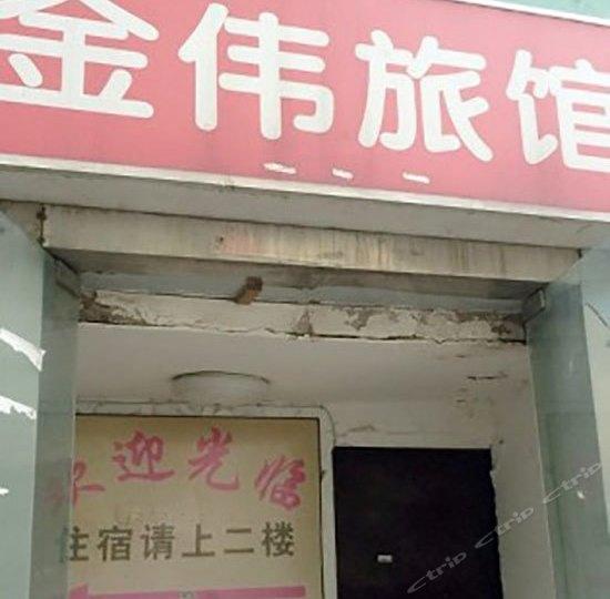 上海金伟旅馆
