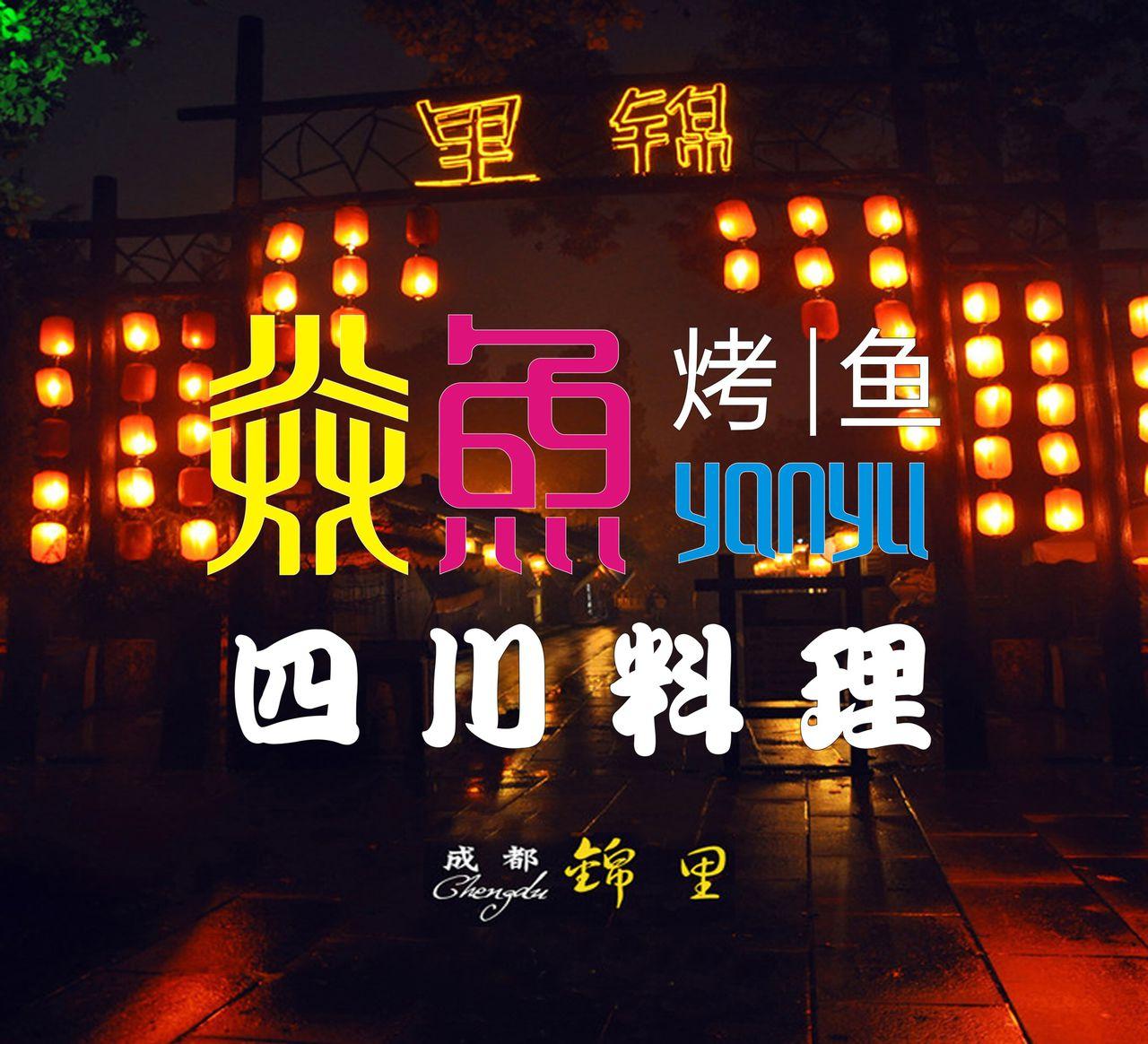 焱鱼新派古道烤鱼(黄边店)