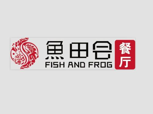 鱼田会(工业区店)