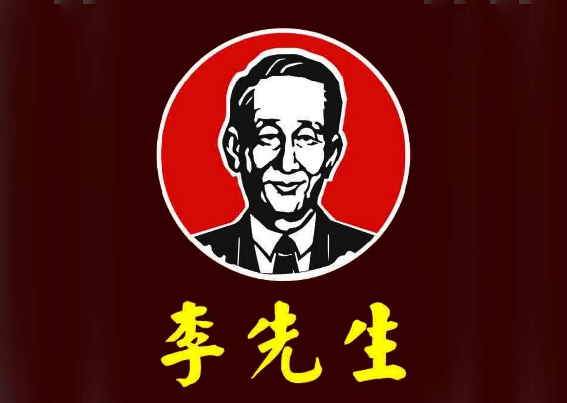 李先生(中心医院店)
