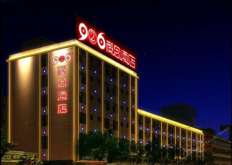 昆明926概念酒店