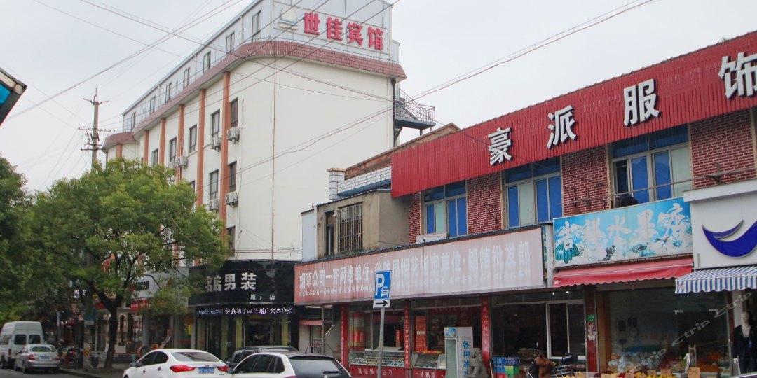 上海世佳慧选酒店(浦东国际机场店)