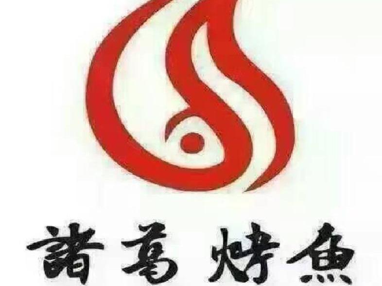诸葛烤鱼(阳光100店)
