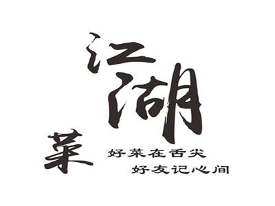 江湖大碗菜(十一纬路店)
