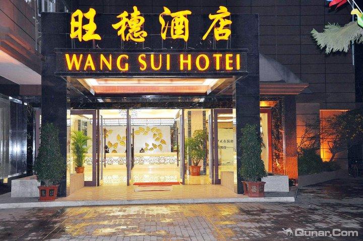 旺穗酒店图片