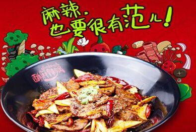 酥麻辣锅(潮都荟店)