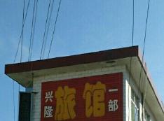 罗亚帝(北仑店)