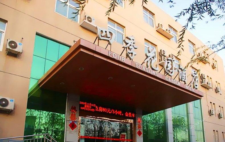 郑州四季花园酒店