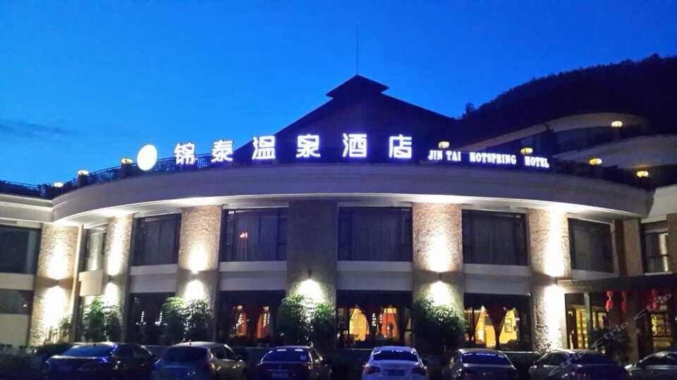 花水湾锦泰温泉酒店