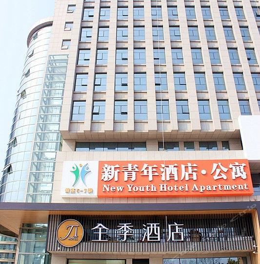 连云港新青年酒店公寓(市政府店)